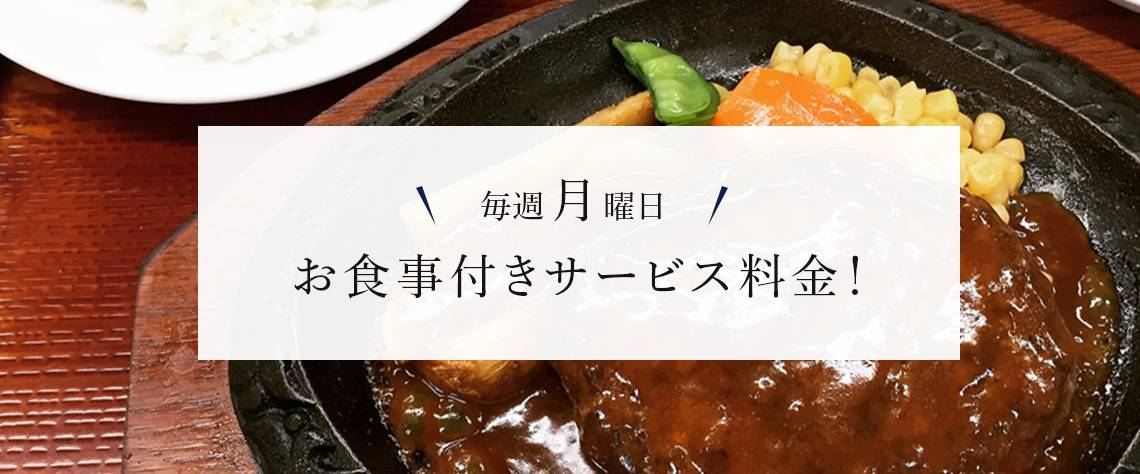 毎月月曜日、お食事付きサービス料金!