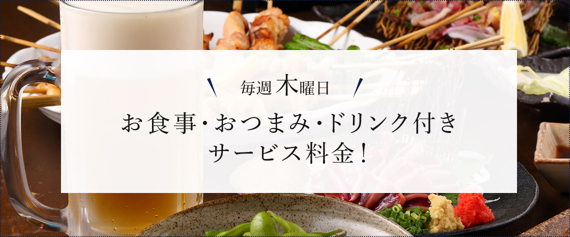 毎週木曜日、お食事・おつまみ・ドリンク付きサービス料金!